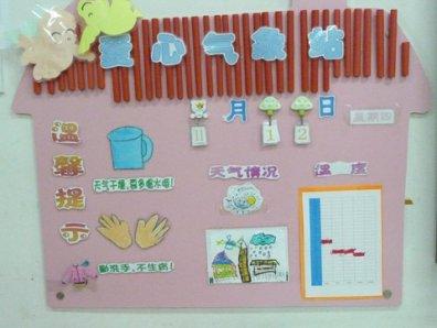 幼儿园生活环境布置:爱心气象站